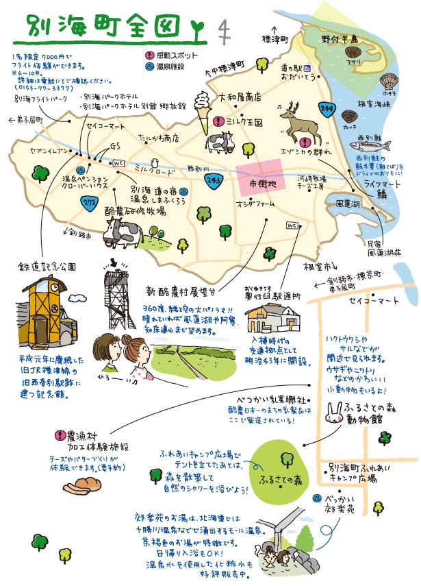 別海町全図